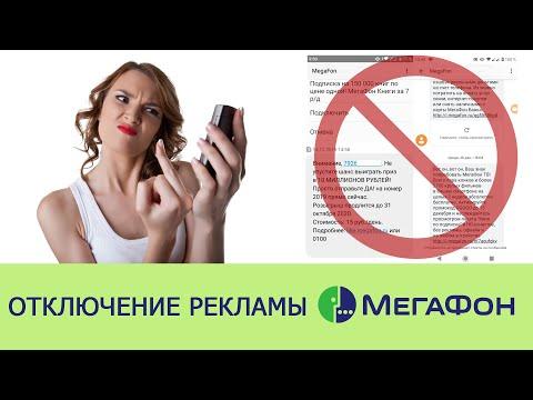 Как отключить рекламу на Мегафоне: «Калейдоскоп» (MegafonPRO), смс-спам, Push-уведомления...