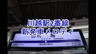 川越駅2番線新発車メロディ