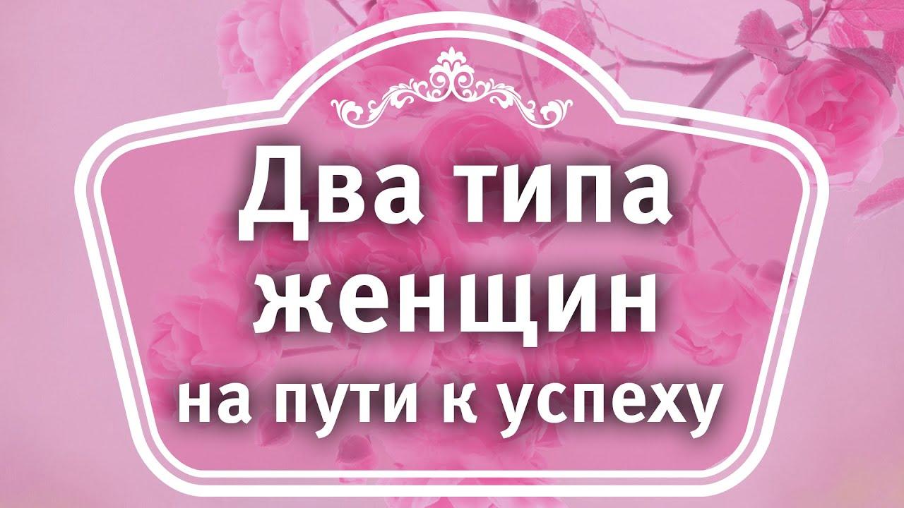 Екатерина Андреева - Два типа женщин на пути к успеху  | Стратегия женского расцвета