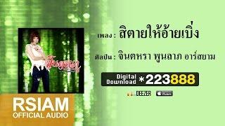 สิตายให้อ้ายเบิ่ง : จินตหรา พูนลาภ อาร์ สยาม [Official Audio]