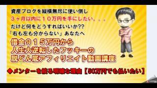 3児パパがどん底から脱出し月10万円稼いだ秘密→メインブログhttp://f...