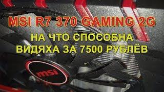 Майнинг MSI R7 370 GAMING 2G. Сколько хешей даёт карта  за 7500 руб.