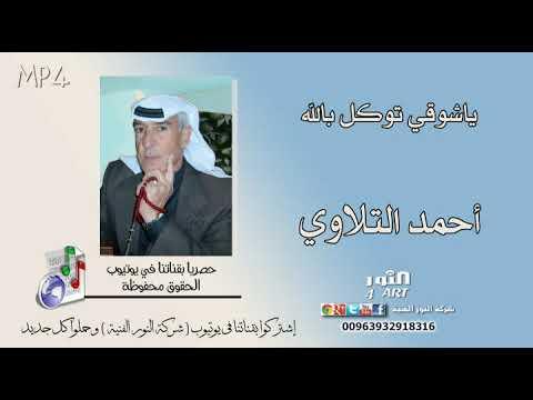 احمد التلاوي ياشوقي توكل بالله دبكة نشلة AHMAD TLLAWI YASHOKI TWKL BLLA