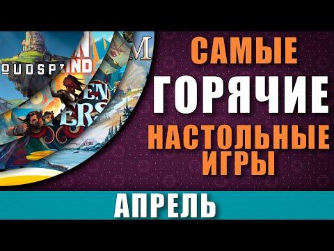 ТОП 10 Настольных игр АПРЕЛЬ 2020 \ Самые Горячие Настольные игры Апрель 2020