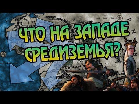 Что Средиземье Прячет на Западе? Мир Властелин Колец