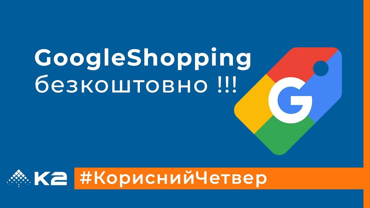 GoogleShopping безкоштовно !!!