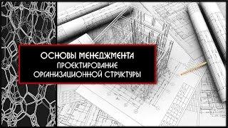 Основы менеджмента. Проектирование организационной структуры.(, 2015-07-20T18:00:34.000Z)