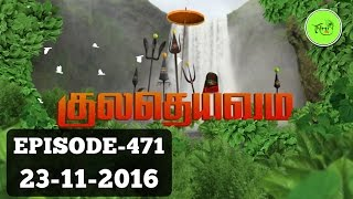 Kuladheivam SUN TV Episode - 471(23-11-16)