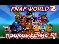 Fnaf World Update 2 Фнаф Ворлд 2 прохождение 1 Начнем все заново mp3