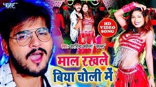 एक बार फिर से #Arvind Akela Kallu का यह वीडियो मार्किट में आग लगा देगा | Superhit Song