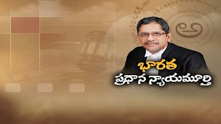 Justice N V Ramana Appointed as New CJI   to Take Charge on 24th April
