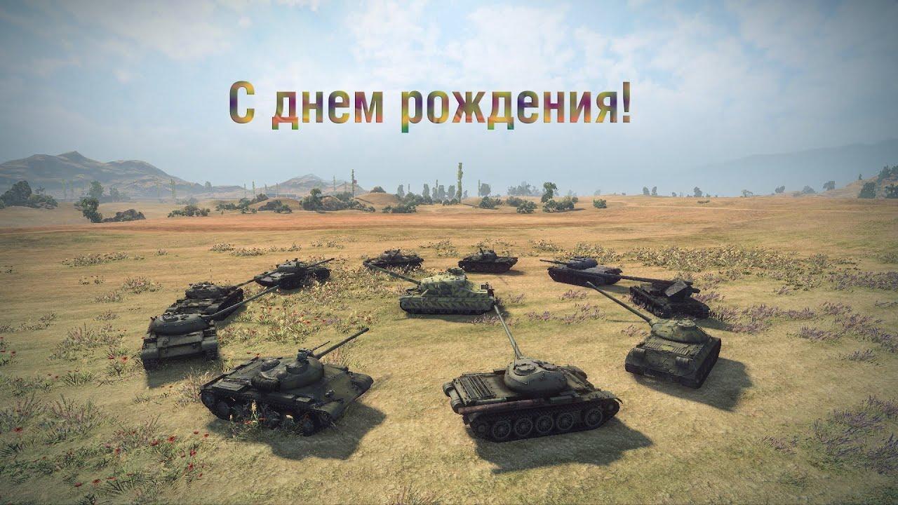 поздравление танкисту в день рождения фото