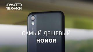Самый дешевый смартфон Honor 2019 года