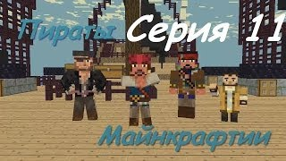 Майнкрафт сериал - Пираты Майнкрафтии: Встреча с железным големом!