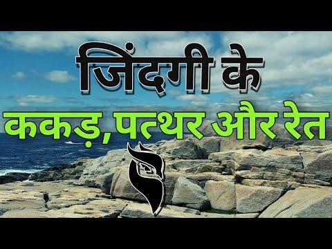 Motivation Video In Hindi/success Life Story/anmol Vachan/motivation Quotes In Hindi/zindagi Ka Such