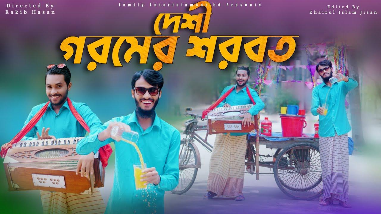 Download দেশী গরমের শরবত   Bangla Funny Video   Family Entertainment bd   Desi Cid