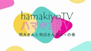 ハマコクラブキヨコクラブ第18回公演 「芸能事務所は開店休業」 ~ハマ...