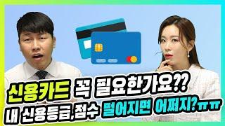 [철티비] 신용카드 vs 체크카드, 신용등급/신용점수 …