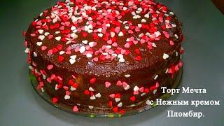 Торт Мечта с Нежным кремом Пломбир Домашняя вкусняшка рецепты.