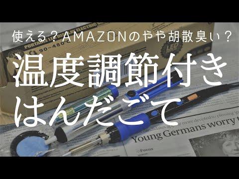 アマゾンAMAZONの温度調整付きハンダゴテ ハンダコテ 白光FX-888Dと比較