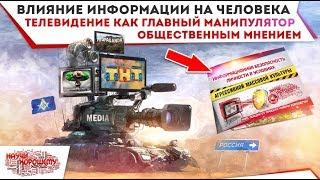 Влияние информации на человека. Телевидение как главный манипулятор (Лекция 1)