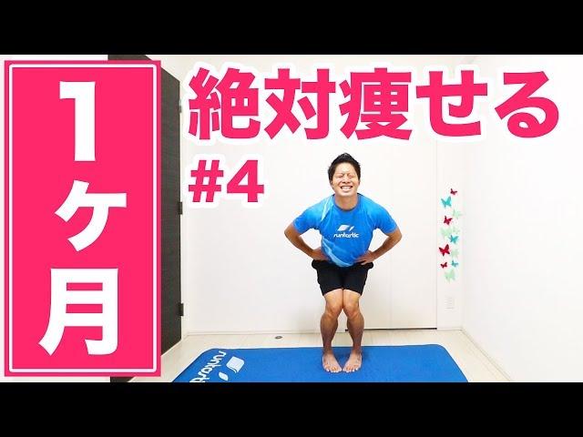 【1ヶ月で痩せる】WEEK4:姿勢が悪い人ほど効果的!毎日10分で必ず痩せる!