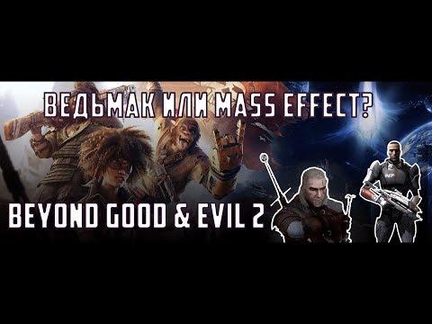 Beyond Good & Evil 2 - Mass Effect и Ведьмак в одном флаконе? (ОБЗОР L ГЕЙМПЛЕЙ L ДАТА ВЫХОДА)