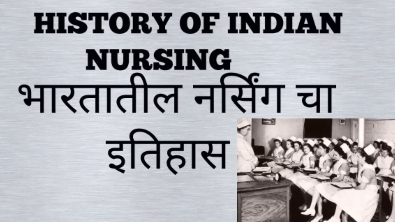 History Of Nursing In India In Marathi Progress Of Nursing In India Youtube