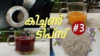 കിച്ചൻ ടിപ്സ് || No.3 || Kitchen Tips in Malayalam || Njan Sree