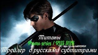 Титаны - Трейлер с русскими субтитрами (Сериал 2018) // Titans (DC) Trailer