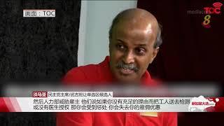 【新加坡大选】淡马亚:没有充足理由 人力部不允许雇主送客工去检测冠病