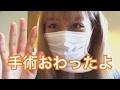 【ネネ日記】側湾症!手術を終えてみて!感想!