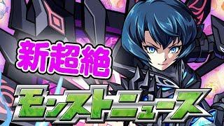 モンストニュース[7/26]新超絶や新イベント情報をお届けします!【モンスト公式】 thumbnail