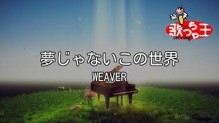 【カラオケ】夢じゃないこの世界/WEAVER