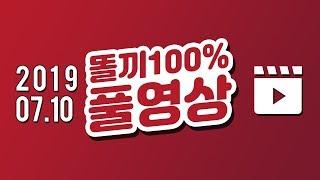 똘끼 리니지m 天堂M 스타 뒷풀이 기프트카드대전! 똘끼vs킹아더 나비 핸디캡매치! 2019-7-10 LIVE