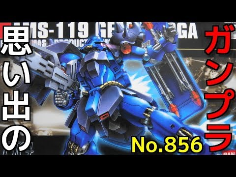 856 1/144 AMS-119 ギラ・ドーガ (レズン・シュナイダー専用機)  『HG UNIVERSAL CENTURY』