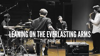 주의 친절한 팔에 『LEANING ON THE EVERLASTING ARMS』 - THE BRIDGE | StudioLIVE