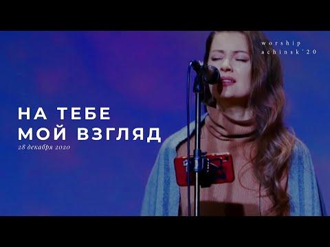 На Тебе мой взгляд (Спонтанное поклонение) 28.12.20 L Прославление. Ачинск