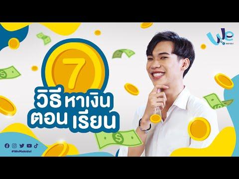 7 วิธีหาเงินตอนเรียน   We Mahidol