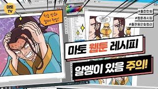 출판용 만화 컬러 작업하기(feat.포토샵 CS5를 아…