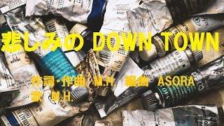 悲しみの DOWN TOWN   【オリジナル曲】 (字幕歌詞付)