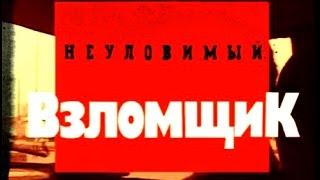 Криминальная Россия. Неуловимый взломщик часть 1
