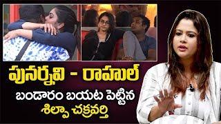 Bigg Boss 3 Telugu Shilpa Chakravarthy about Rahul Sipligunj and Punarnavi Bhupal