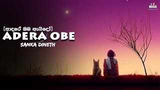 Oba - Sanka Dineth (Lyrics) Thumbnail