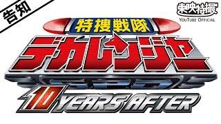10年ぶりの緊急出動!! 特捜戦隊デカレンジャーの新作Vシネマが2015年10...