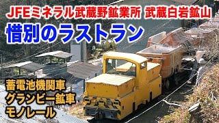 鉱山鉄道ラストラン JFEミネラル武蔵白岩鉱山【惜別!山峡のナロー,鉱車転倒装置】