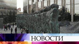 В России - День памяти жертв политических репрессий.
