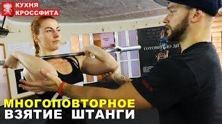 Многоповторное взятие штанги на грудь - толчок в кроссфите / КУХНЯ КРОССФИТА