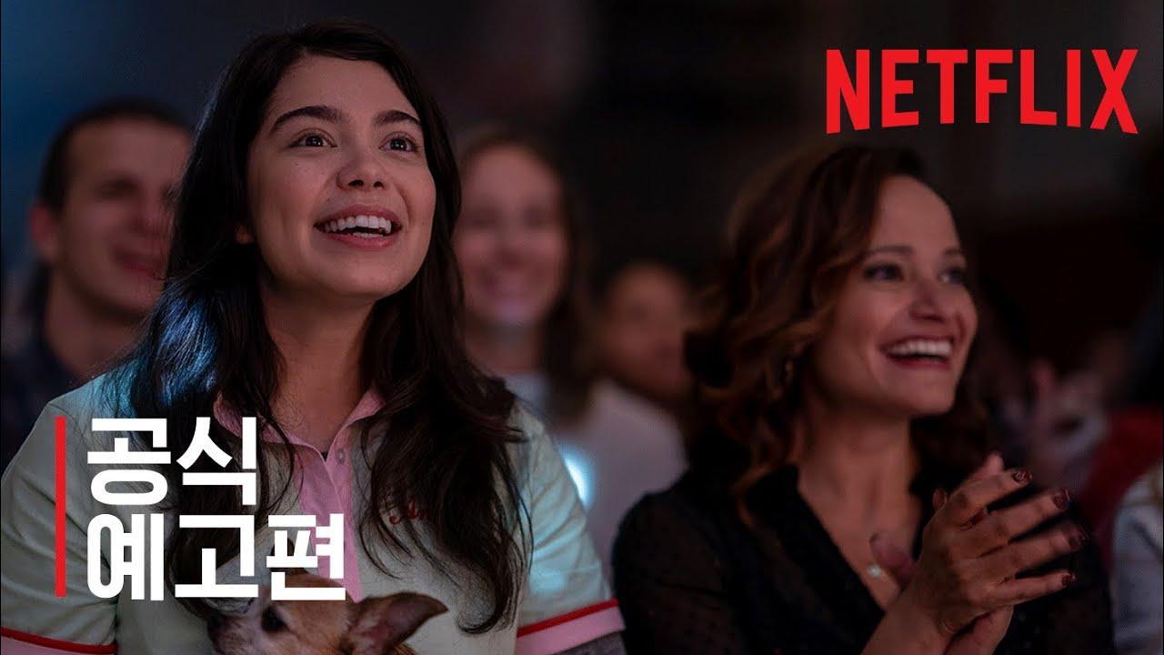 록스타처럼! | 원작 소설 《소터 라이크 어 록 스타》 | 공식 예고편 | Netflix