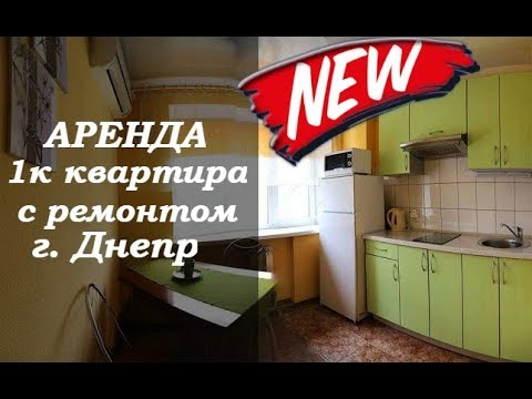 Аренда квартир Днепропетровск,снять 1 комнатную квартиру в Днепре